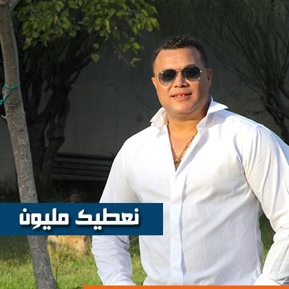 http://imadalmawaj.com/file/2016/09/na3tikmilion.jpg