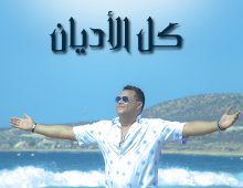 http://imadalmawaj.com/file/2016/10/koladyan.jpg